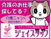 株式会社ジェイスタッフ(大阪南)のアルバイト情報