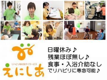 株式会社ケアギビング/リハビリ特化型デイサービスえにしあ 鶴見市場店 生活相談員