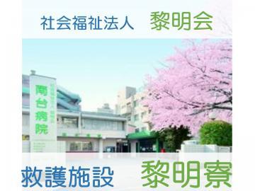 社会福祉法人 黎明会/救護施設 黎明寮 介護職員