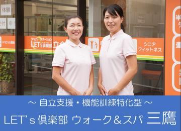 レッツ倶楽部 三鷹(機能訓練特化型デイサービス)のアルバイト情報