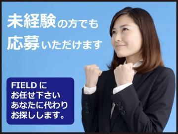 株式会社FIELD(資格無・経験無)のアルバイト情報