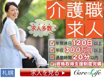 ユニバーサルフィールド株式会社/★江別市 総合病院での看護のオシゴト! 看護師