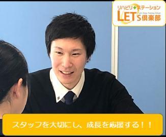 レッツ倶楽部 西条古川(リハビリ型デイサービス)のアルバイト情報