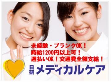 日研トータルソーシング株式会社/日研メディカルケア(博多オフィス) 介護スタッフ