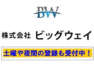 名古屋本社のアルバイト情報