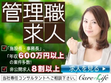 ケアライフ(ユニバーサルフィールド株式会社 大阪支店 管理職担当)のアルバイト情報