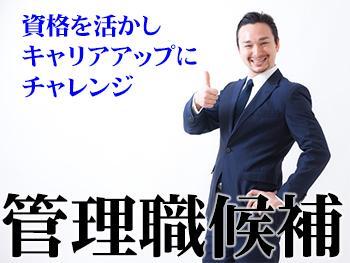 株式会社グリーンパレット/ホーム長☆年収430万円☆交通費支給☆ ホーム長