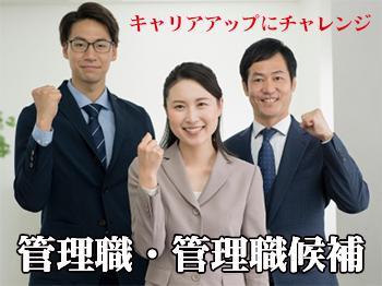 株式会社グリーンパレット/ホーム長/埼玉エリア/月給30万以上/福利厚生充実 ホーム長