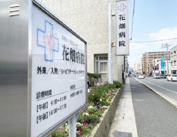 医療法人福岡桜十字/花畑病院 病棟 准看護師