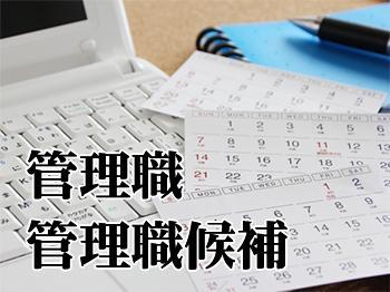 株式会社グリーンパレット/日勤☆月給50万スタート☆介護管理職(正看護師) 看護管理職