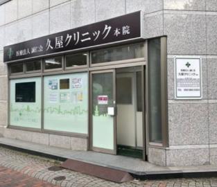 株式会社H&Nホールディングス/医療法人 誠仁会 新規OPENのクリニックで医療事務!