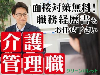 株式会社グリーンパレット/学歴不問!【高収入◆ホーム長候補◆Sターン採用◆】 ホーム長候補