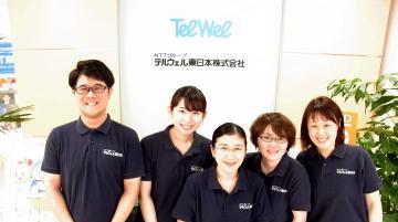 テルウェル東日本株式会社/デイサービスセンタ テルウェル船橋 生活相談員