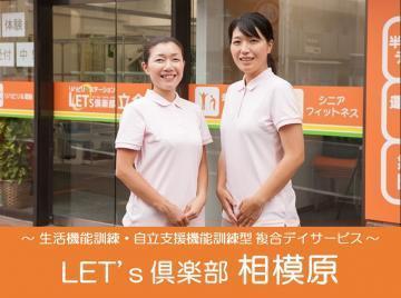 【注 目】★ 新規オープン ★ レッツ倶楽部 相模原 2019年9月新規 ...