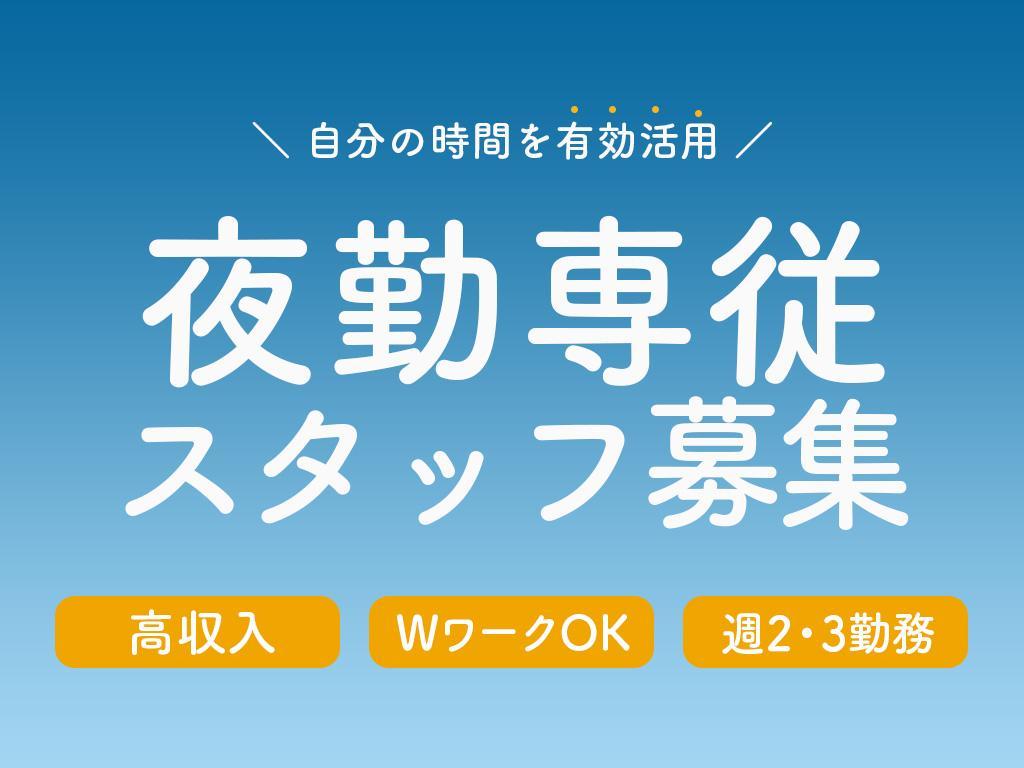 【秦野市】【高時給1700円~1900円】≪派遣≫日払いOK☆経...