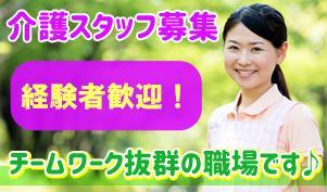 来社不要・WEBで完結!エリアTOPクラスの高待遇!!【舞鶴市】...