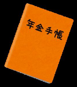 円満退職手続き年金
